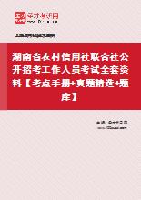 2020年湖南省农村信用社联合社公开招考工作人员考试全套资料【考点手册+真题精选+题库】