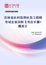 2020年吉林省农村信用社员工招聘考试全套资料【考点手册+题库】