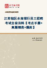 2020年江苏辖区农商银行员工招聘考试全套资料【考点手册+真题精选+题库】