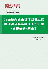 2020年江西辖内农商银行新员工招聘考试全套资料【考点手册+真题精选+题库】