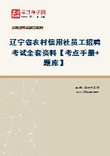 2020年辽宁省农村信用社员工招聘考试全套资料【考点手册+题库】