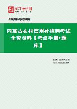 2020年内蒙古农村信用社招聘考试全套资料【考点手册+题库】