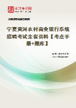2020年宁夏黄河农村商业银行系统招聘考试全套资料【考点手册+题库】
