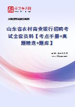 2020年山东省农村商业银行招聘考试全套资料【考点手册+真题精选+题库】