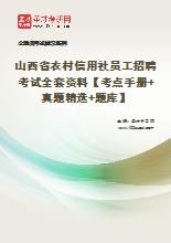 2020年山西省农村信用社员工招聘考试全套资料【考点手册+真题精选+题库】