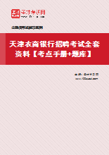 2020年天津农商银行招聘考试全套资料【考点手册+题库】
