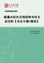 2020年新疆农信社系统招聘考试全套资料【考点手册+题库】