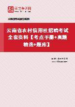 2020年云南省农村信用社招聘考试全套资料【考点手册+真题精选+题库】