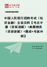 2020年中国人民银行招聘考试(经济金融)全套资料【考点手册(录屏讲解)+真题精选(录屏讲解)+题库+考前冲刺】