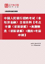 2020年中国人民银行招聘考试(非经济金融)全套资料【考点手册(录屏讲解)+真题精选(录屏讲解)+题库+考前冲刺】