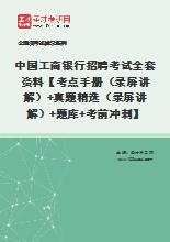 2020年中国工商银行招聘考试全套资料【考点手册(录屏讲解)+真题精选(录屏讲解)+题库+考前冲刺】