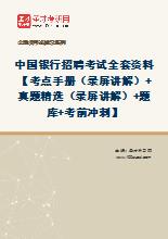 2020年中国银行招聘考试全套资料【考点手册(录屏讲解)+真题精选(录屏讲解)+题库+考前冲刺】