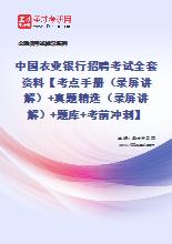 2020年中国农业银行招聘考试全套资料【考点手册(录屏讲解)+真题精选(录屏讲解)+题库+考前冲刺】