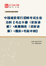 2020年中国建设银行招聘考试全套资料【考点手册(录屏讲解)+真题精选(录屏讲解)+题库+考前冲刺】