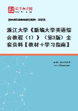 浙江大学《新编大学英语综合教程(1)》(第3版)全套资料【教材+学习指南】