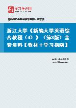浙江大学《新编大学英语综合教程(4)》(第3版)全套资料【教材+学习指南】
