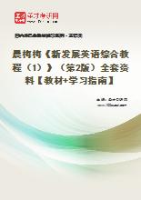 晨梅梅《新发展英语综合教程(1)》(第2版)全套资料【教材+学习指南】