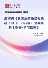 晨梅梅《新发展英语综合教程(3)》(第2版)全套资料【教材+学习指南】