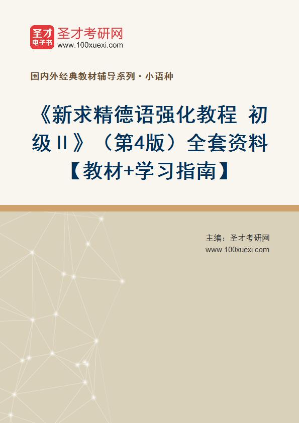 《新求精德语强化教程 初级Ⅱ》(第4版)全套资料【教材+学习指南】
