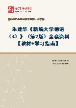 朱建华《新编大学德语(4)》(第2版)全套资料【教材+学习指南】