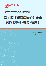 马工程《新闻学概论》全套资料【教材+笔记+题库】