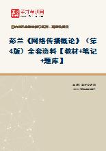 彭兰《网络传播概论》(第4版)全套资料【教材+笔记+题库】