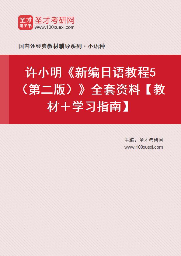 许小明《新编日语教程5(第二版)》全套资料【教材+学习指南】