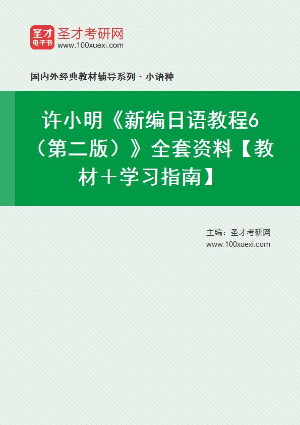 许小明《新编日语教程6(第二版)》全套资料【教材+学习指南】