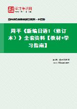 周平《新编日语1(修订本)》全套资料【教材+学习指南】