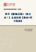 周平《新编日语2(修订本)》全套资料【教材+学习指南】