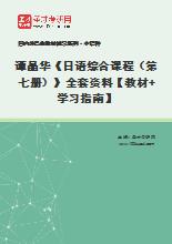 谭晶华《日语综合课程(第七册)》全套资料【教材+学习指南】
