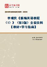 李观仪《新编英语教程(1)》(第3版)全套资料【教材+学习指南(电子书、打印版)】