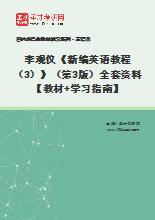 李观仪《新编英语教程(3)》(第3版)全套资料【教材+学习指南】