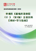 李观仪《新编英语教程(5)》(第3版)全套资料【教材+学习指南】