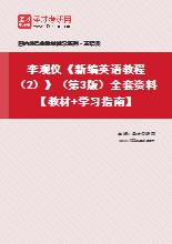 李观仪《新编英语教程(2)》(第3版)全套资料【教材+学习指南】