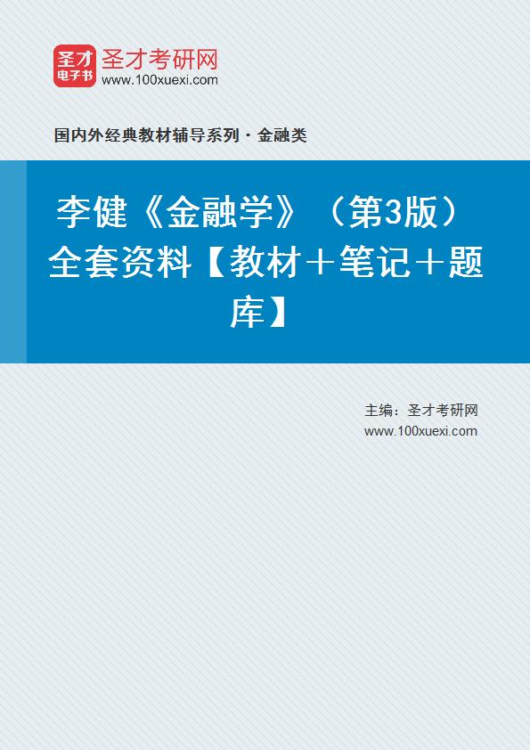 李健《金融学》(第3版)全套资料【教材+笔记+题库】