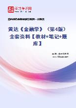 黄达《金融学》(第4版)全套资料【教材+笔记+题库】