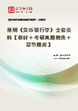 易纲《货币银行学》全套资料【教材+笔记+题库】