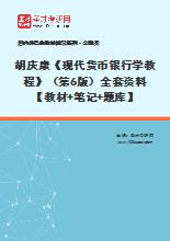 胡庆康《现代货币银行学教程》(第6版)全套资料【教材+笔记+题库】