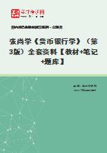 张尚学《货币银行学》(第3版)全套资料【教材+笔记+题库】