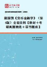 戴国强《货币金融学》(第4版)全套资料【教材+笔记+题库】