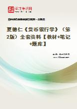 夏德仁《货币银行学》(第2版)全套资料【教材+笔记+题库】