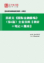 姜波克《国际金融新编》(第6版)全套资料【教材+笔记+题库】