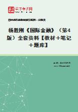杨胜刚《国际金融》(第4版)全套资料【教材+笔记+题库】