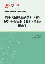 裴平《国际金融学》(第4版)全套资料【教材+笔记+题库】