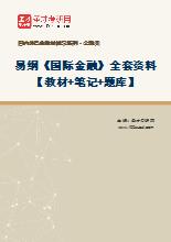 易纲《国际金融》全套资料【教材+笔记+题库】