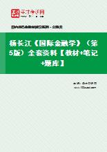 杨长江《国际金融学》(第5版)全套资料【教材+笔记+题库】