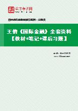 王倩《国际金融》全套资料【教材+笔记+课后习题】