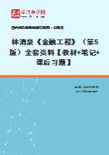 林清泉《金融工程》(第5版)全套资料【教材+笔记+课后习题】
