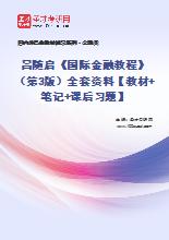 吕随启《国际金融教程》(第3版)全套资料【教材+笔记+课后习题】